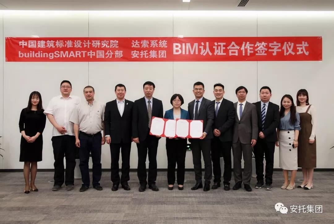 Atoz Group-BuildingSMART China branch BIM personnel training cooperation agreement signing ceremony held in Beijing!